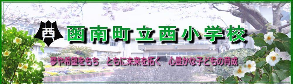 函南町立西小学校